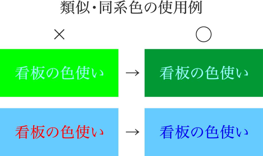 類似・同系色の使用例